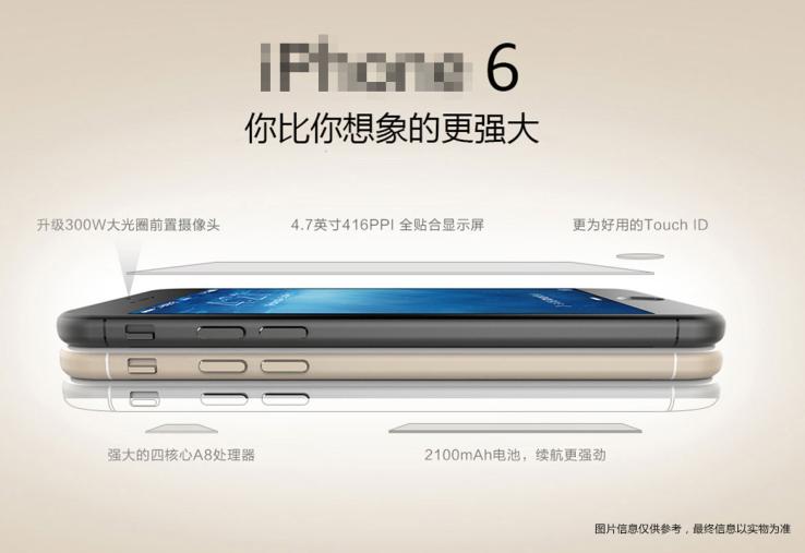 Photo of iPhone 6 disponibil la precomanda in China?!