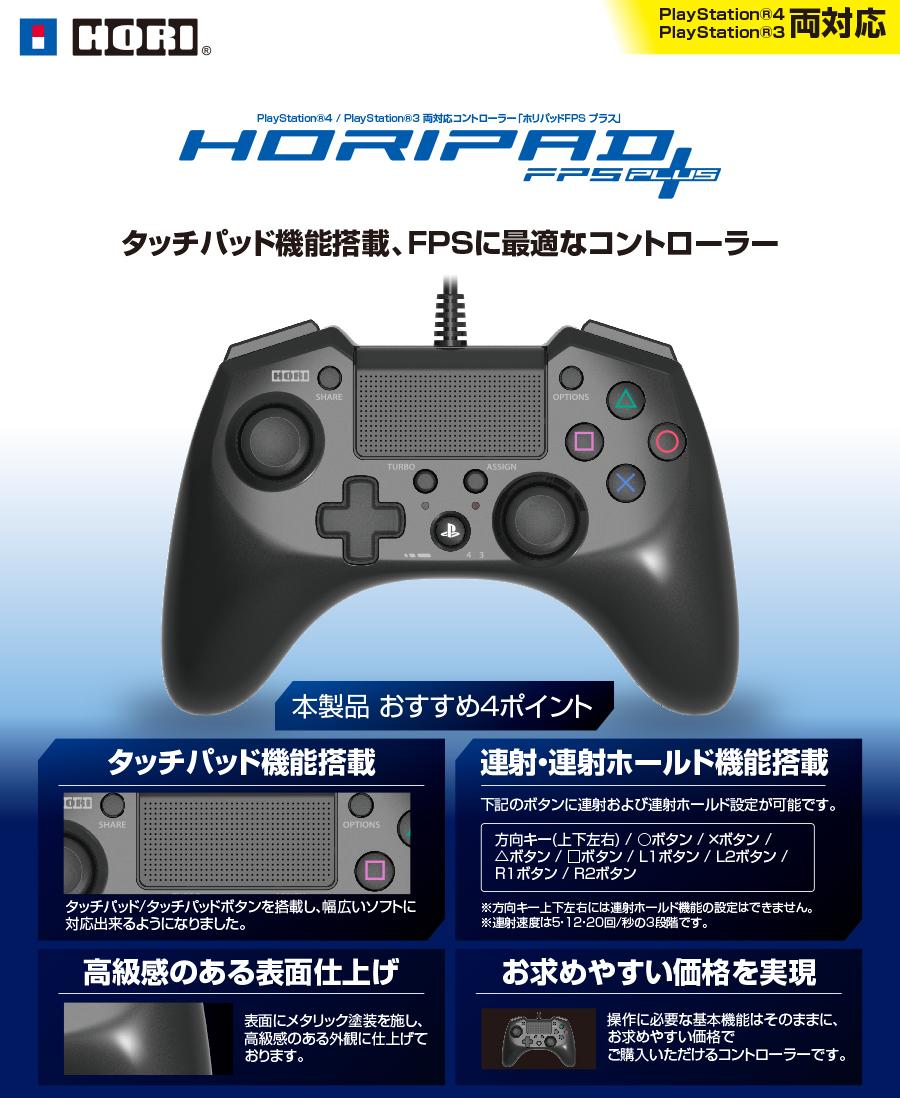 Noul controller PS4