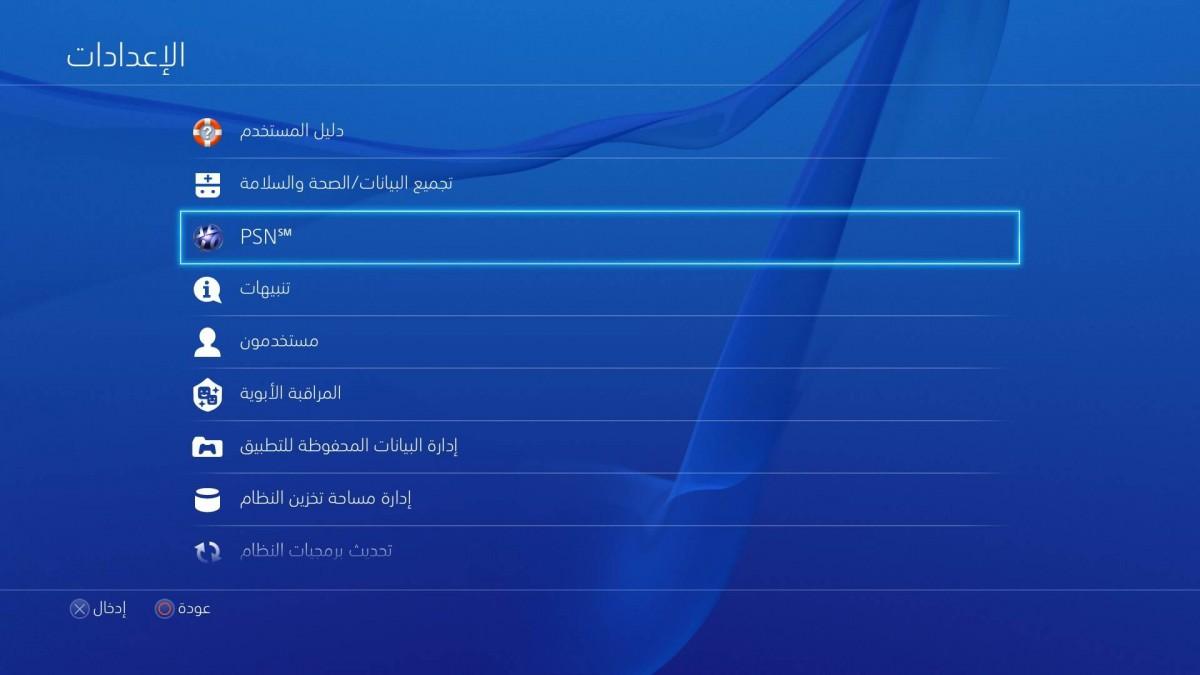 psn-arabic-1200x675