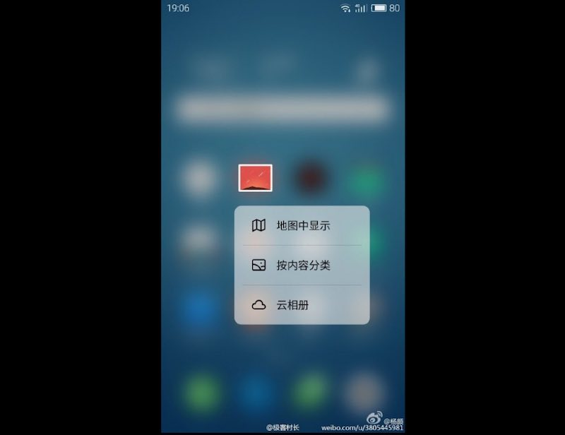 meizu force touch