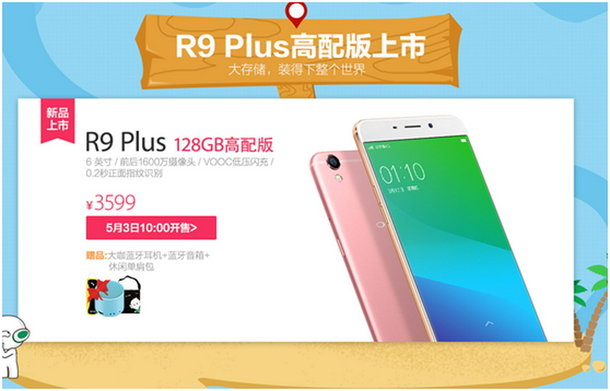 Photo of Oppo R9 Plus 128GB disponibil la vanzare