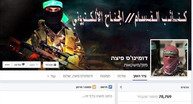 Facebook Hamas