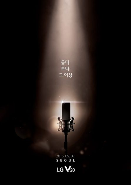 LG-V20-mic-teaser